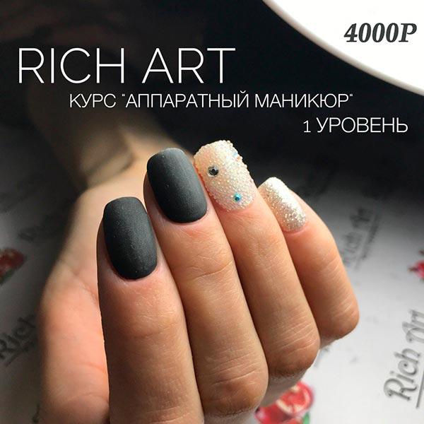 """Курс """"Аппаратный маникюр"""" 1 уровень"""