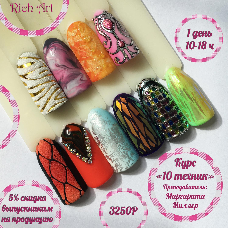 курс по дизайну ногтей, дизайн ногтей, основные дизайны ногтей