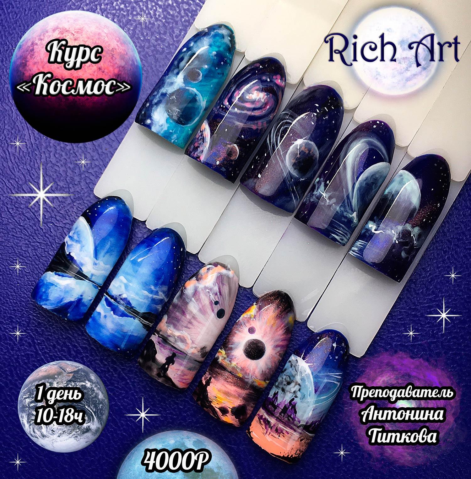 Курс росписи космос, космос на ногтях, дизайн космос на ногтях, роспись гель лаками, космический дизайн ногтей