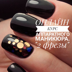 "Онлайн-курс ""Аппаратный маникюр, 2 фрезы"""