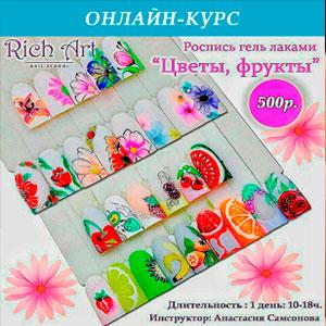 "Курс дизайна ногтей ""Цветы, фрукты"""