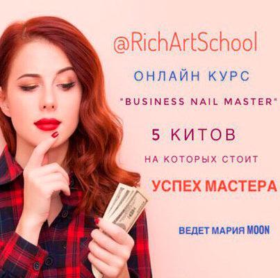 """Онлайн курс: """"BUSINESS NAIL MASTER"""""""