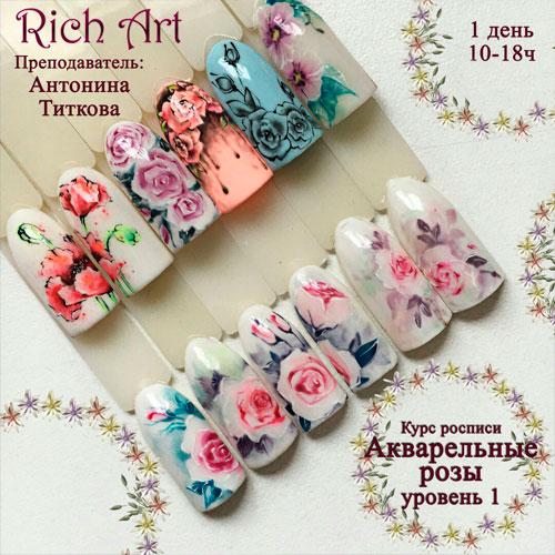 Курс дизайна ногтей- Акварельные розы