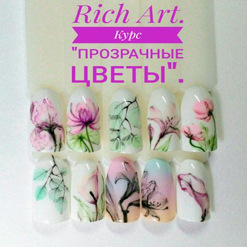 Курс дизайна ногтей- Прозрачные цветы