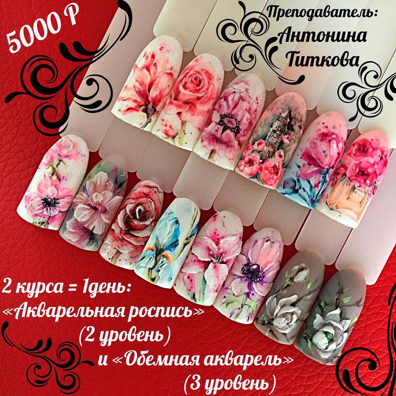 акварельные дизайны ногтей, курс по аквареле на ногтях, курс акварельных дизайнов, объемные дизайны ногтей, объемные цветы на ногтях, курс акварельной росписи ногтей
